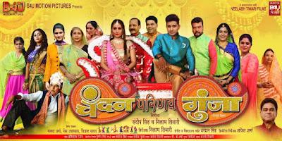 Chandan Parinay Gunja Bhojpuri Movie Star casts