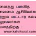 அனைத்து பள்ளித் தலைமை ஆசிரியர்கள் மற்றும் வட்டார கல்வி அலுவலர்கள் கவனத்திற்கு :