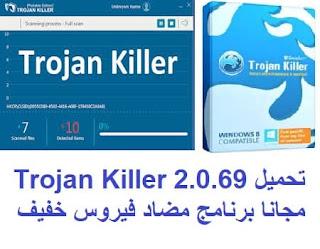 تحميل Trojan Killer 2.0.69 مجانا برنامج مضاد فيروس خفيف