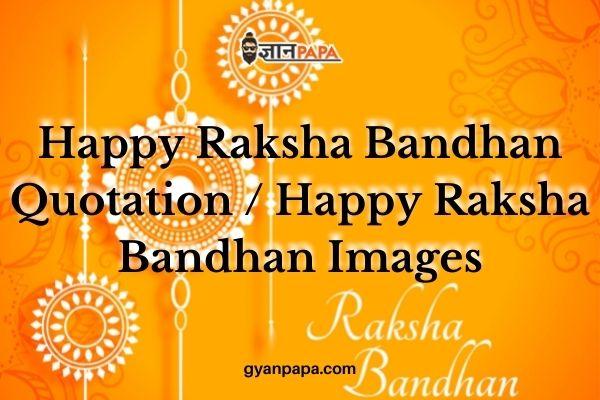 Happy Raksha Bandhan Quotation - Happy Raksha Bandhan Images