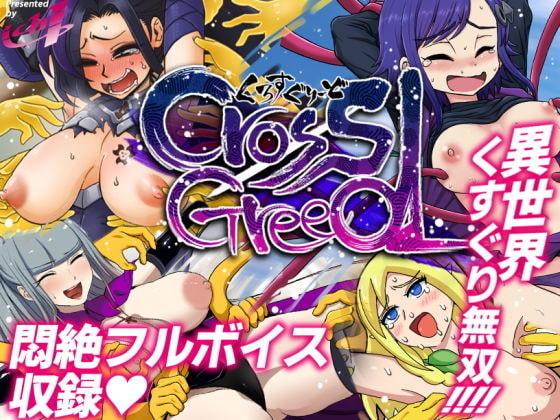 [H-GAME] Another World Tickling Chronicles CrossGreed JP