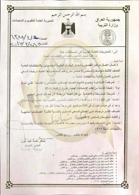 التربية تصدر قرار دخول الوزاري لطلبة المراحل المنتهية للعام الدراسي 2017/2016