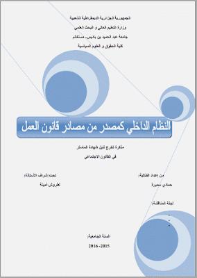مذكرة ماستر: النظام الداخلي كمصدر من مصادر قانون العمل PDF