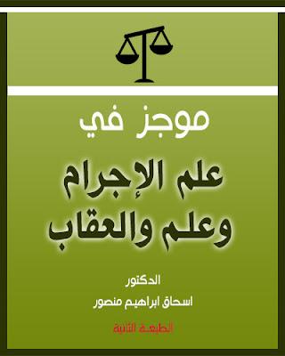 كتاب مبادئ علم الاجرام والعقاب