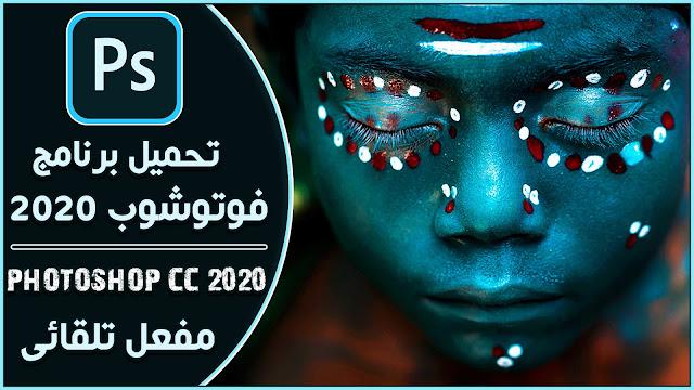 تحميل برنامج فوتوشوب Adobe Photoshop cc 2020 | نسخة كاملة مفعلة مدى الحياة