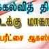 தரம் - 4  - கத்தோலிக்கத் திருமறை - நிகழ்நிலைப் பரீட்சை - 2021