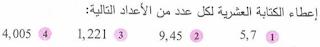 تمارين الأعداد العشرية للأولى متوسط decimal6.PNG