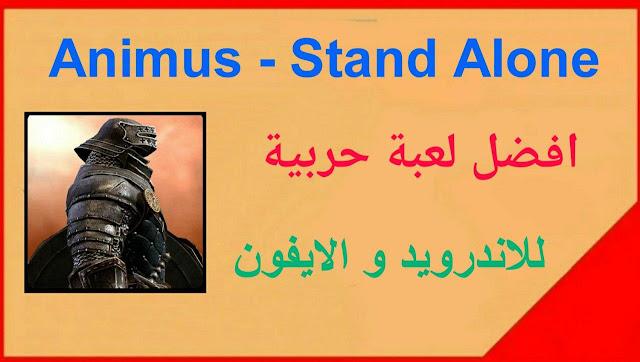 تحميل لعبة animus stand alone مجانا للأندرويد