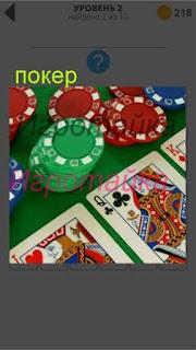 игра в покер в казино с фишками 2 уровень 400+ слов 2