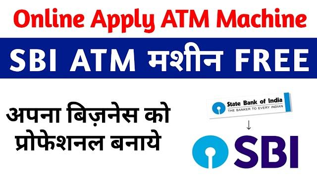 SBI ATM Machine Apply Online FREE l SBI Swipe Machine Online Apply