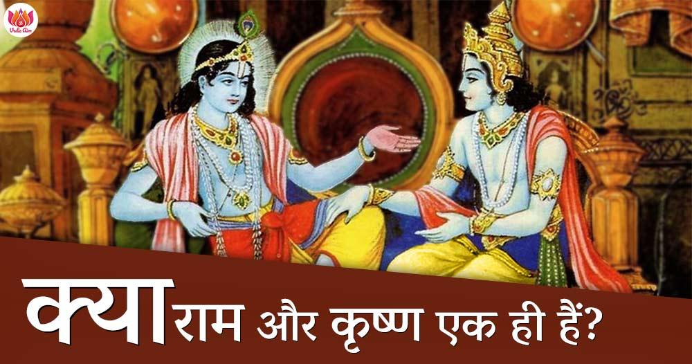 श्री राम और श्री कृष्ण