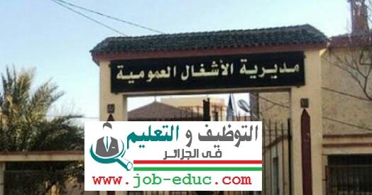 اعلان توظيف بمديرية الأشغال العمومية 08 مارس 2021
