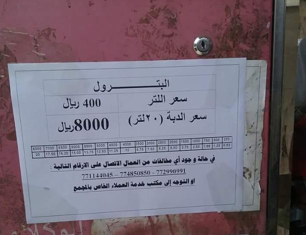 المليشيات الحوثية تقرر جرعة سعرية للمشتقات النفطية ووصول سعر الدبة 20 لتر الى 8000 ريال .