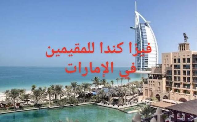 تأشيرة كندا السياحية من داخل الإمارات