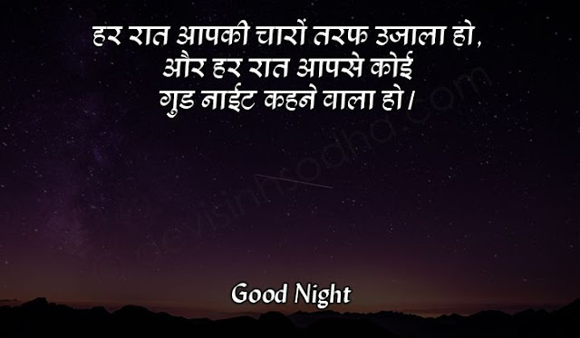 good night quotes in hindi font