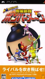 Download Bomberman Bakufuu Sentai Bombermen ISO PSP PPSSPP