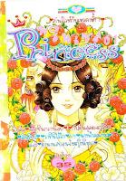 Princess เล่ม 61