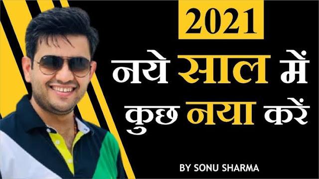 Sonu Sharma Biography