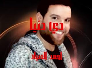 كلمات اغنيه دي دنيا احمد الصياد