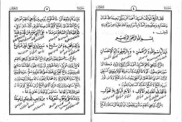 teks arab syiir aqidatul awam