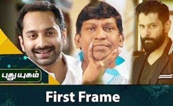 Vavivel & Vikram | First Frame 22-08-2017 Puthuyugam Tv