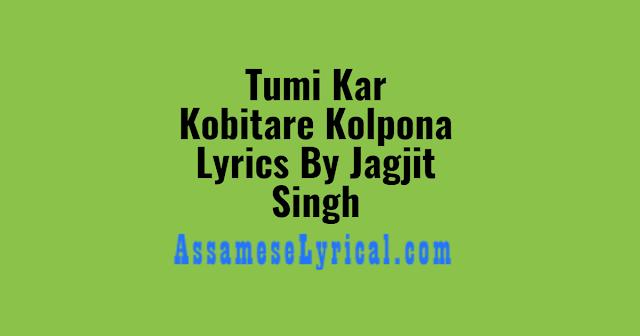 Tumi Kar Kobitare Kolpona Lyrics