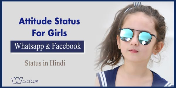 Superb-2017-Attitude-Status-For-Girls-IN-Hindi