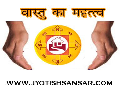 vastu importance in hindi