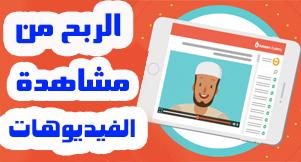 جديد الربح من مشاهدة الفيديوهات | ربح المال عن طريق مشاهدة الفيديوهات على الانترنت