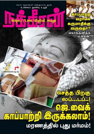 Nakkeeran Magazine PDF Download December 2018