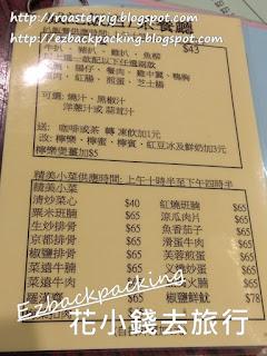 上水茶餐廳菜單