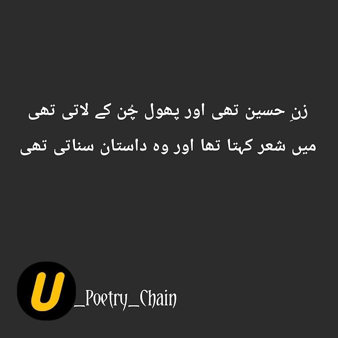 ZANAY HASEEN THI OR PHOOL CHUN KAR LATI THI || Ghazal
