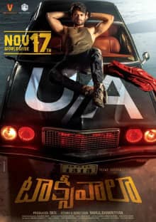 Taxiwala Songs Lyrics | Telugu Songs Lyrics