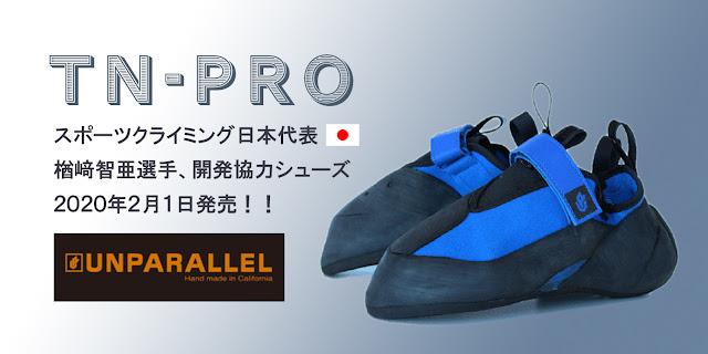アンパラレル - TNPRO 楢崎智亜選手モデル