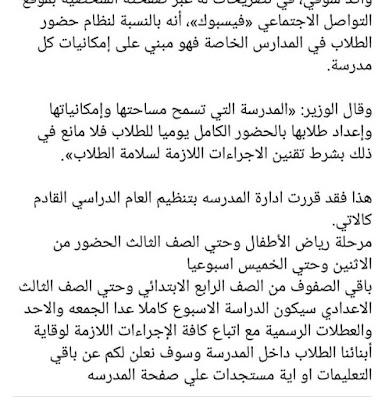 صدمات لاولياء الامور والطلاب بسبب قرارات وزير التعليم - تساؤلات للوزير نتمنى الإجابة عليها