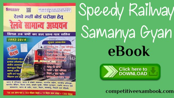 [Latest Pdf] Speedy Railway Samanya Gyan eBook: Important GK For RRB Railway