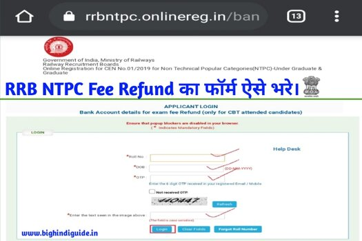 RRB NTPC Fee Refund Link 2021 In Hindi   RRB NTPC Fee Refund Process In Hindi 2021