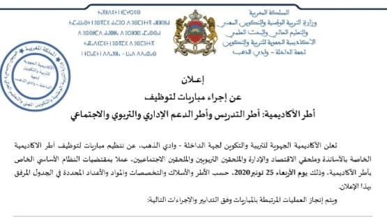 إعلان مباريات توظيف أكاديمية جهة مراكش أسفي