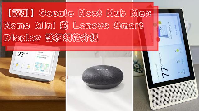 【評測】Google Next Hub Max 、Home Mini 對 Lenovo Smart Display 詳細規格介紹