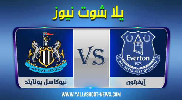 مشاهدة مباراة إيفرتون ونيوكاسل يونايتد بث مباشر اليوم01-11-2020 الدوري الانجليزي