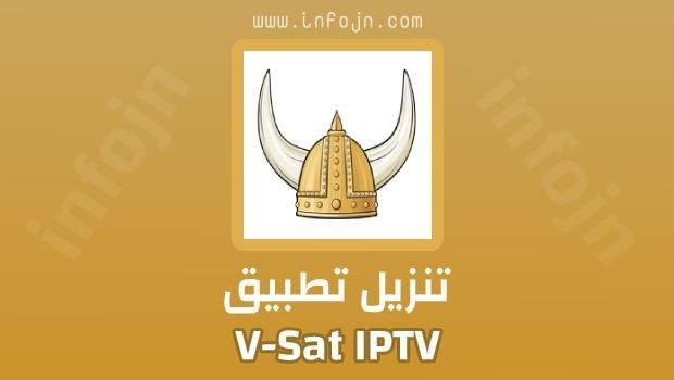 تحميل تطبيق V-SaT IPTV لمشاهدة القنوات المشفرة مجانا على الاندرويد