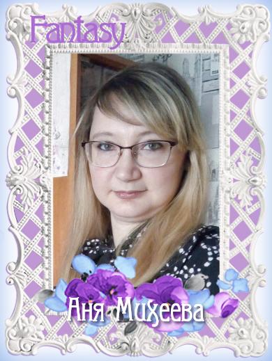 Михеева Анечка