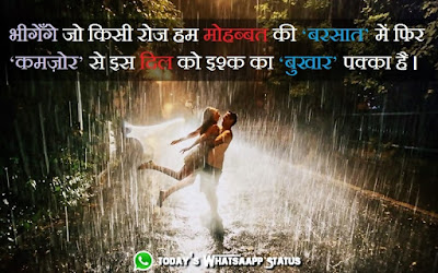 100 Happy Rain Status for WhatsApp in Hindi