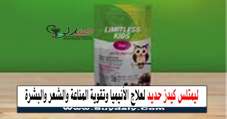 ليمتلس كيدز حديد Limitless Kids Iron Chocolate لعلاج الأنيميا وتقوية المناعة والشعر والبشرة السعر في 2021