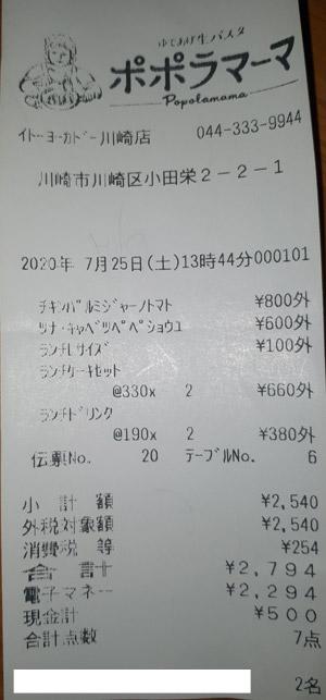 ポポラマーマ イトーヨーカドー川崎店 2020/7/25 飲食のレシート