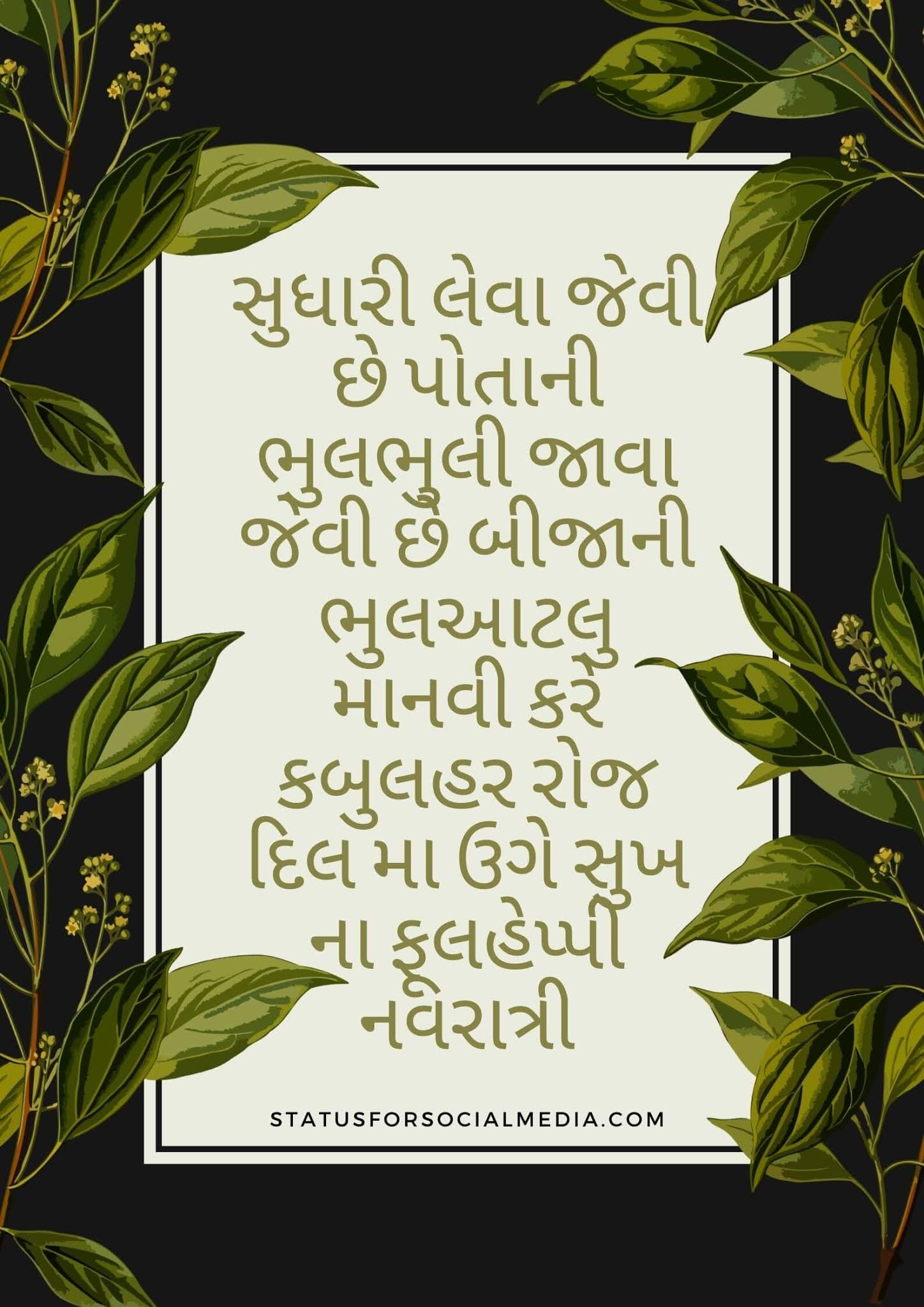Navratri Whatsapp Wishes in Gujarati 2020