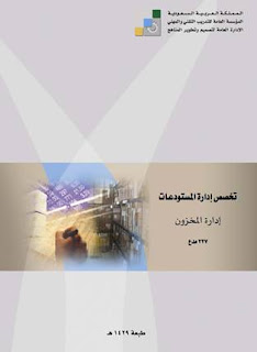 كتاب ادارة المخزون pdf