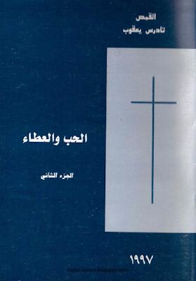 كتاب : الحب و العطاء - القمص تادرس يعقوب