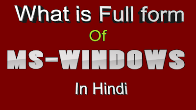 What is Full form of MS-WINDOWS in Hindi