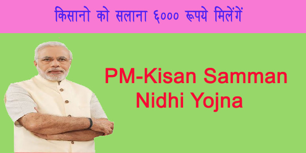 PM Kisan Samman Nidhi Yojana Me From Online Kaise Kare ?